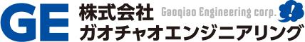 株式会社ガオチャオエンジニアリング