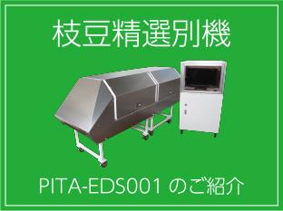 枝豆精選別機 PITA-EDS001のご紹介