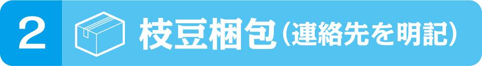 枝豆梱包(連絡先を明記)